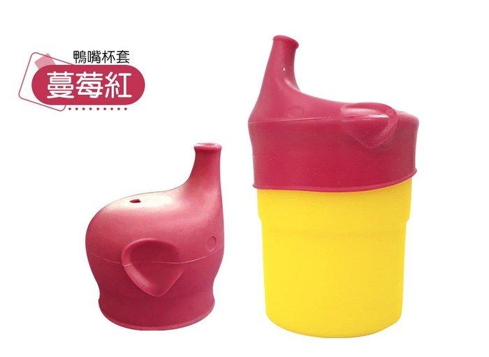 比利時Label Label矽膠杯套 防溢漏鴨嘴杯套組-三色可選