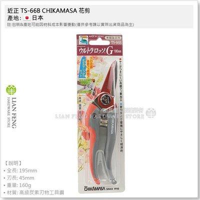 【工具屋】近正 TS-66B CHIKAMASA 花剪 針金切 195mm 可剪鐵線#16 剪定鋏 園藝 日本製
