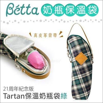 ✿蟲寶寶✿【日本Dr.Betta】21週年限量蘇格蘭花格紋 Betta 奶瓶專用保溫袋 Green