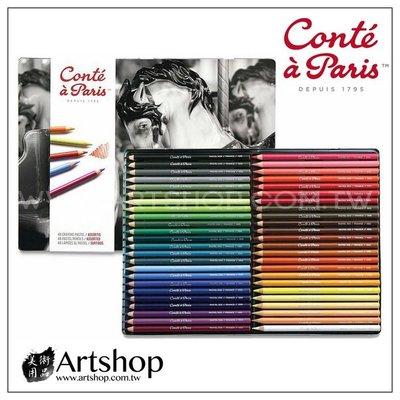 【Artshop美術用品】法國 Conte 康緹 粉彩色鉛筆 (48色)