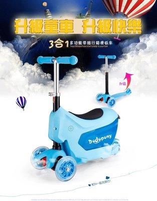 木馬 三合一  帶抽屜 升降 閃光三合一 滑板車 平衡車