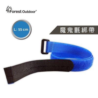 露營必備【愛上露營】Forest Outdoor 藍色魔鬼氈55CM束線帶 整線帶 黏扣帶 理線帶 集線帶 綑綁帶