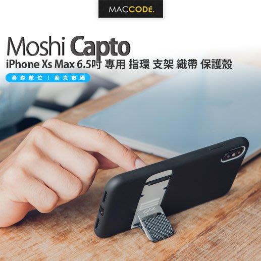 Moshi Capto iPhone Xs Max 6.5吋 專用 指環 支架 織帶 保護殼 現貨 含稅