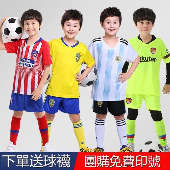 ☜男神閣☞兒童足球服套裝巴西隊阿根廷男孩男童女孩小學生足球訓練服