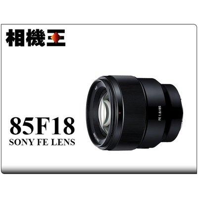 ☆相機王☆Sony FE 85mm F1.8〔SEL85F18〕平行輸入 (3)