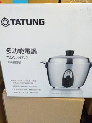TATUNG大同 11人份不鏽鋼電鍋TAC-11T-DM