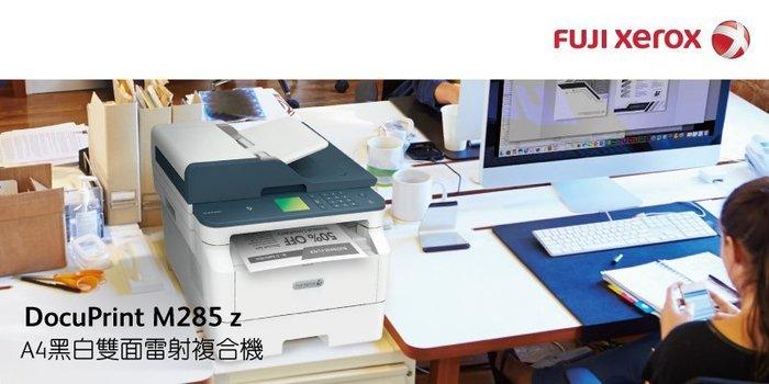 【SL-保修網】富士全錄FUJI XEROX M285z/m285 z多功複合機另售M265z/M225z/M355df