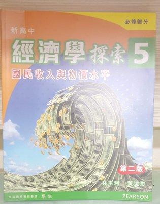 新高中經濟學探索5-國民收入與物價水平(第二版)(必修部分)