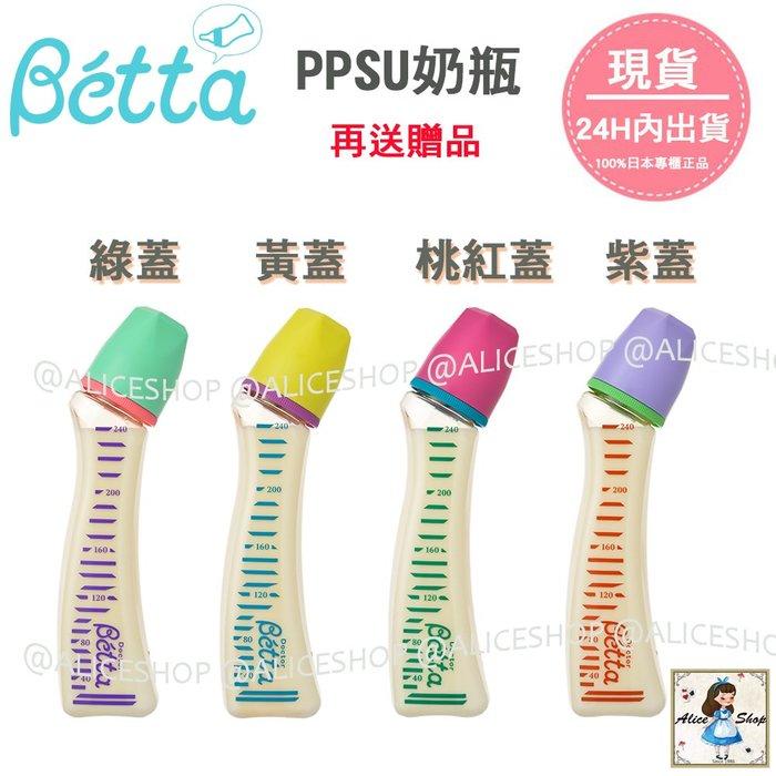 Alice Shop【日本現貨/送贈品】18年新色 Betta PPSU 240ml 手作防脹氣不用拍嗝奶瓶-附通氣孔