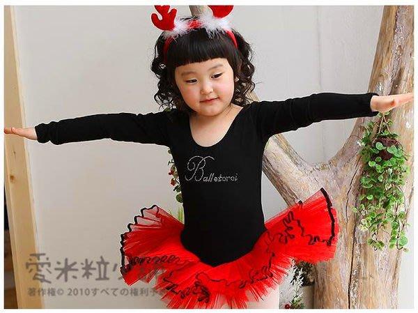兒童芭蕾舞衣 跳舞服 舞蹈服 澎澎裙 表演服 黑天鵝長袖款 M L XL XXL ☆愛米粒☆ 663-長袖