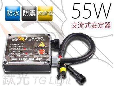 TG-鈦光 高品質55W安定器 正規 HID交流式安定器 YARIS.ALTIS.COROLLA.VIOS