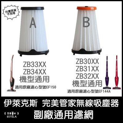【艾思黛拉】副廠 伊萊克斯Electrolux 無線吸塵器 完美管家 通用HEPA 濾網 EF144A EF150