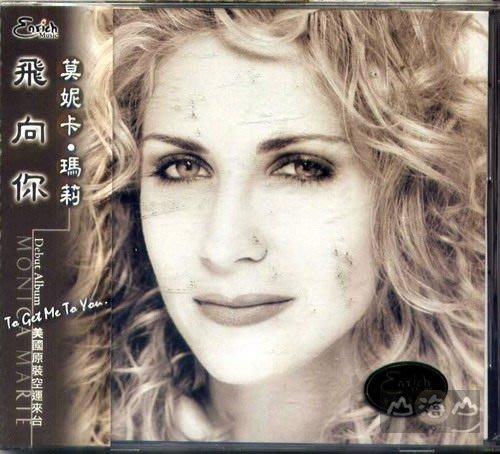 【出清價】飛向你 Debut Album / 莫妮卡.瑪莉 Monica Marie---5789000012