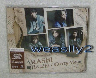 (櫻井翔 The Quiz Show) 嵐Arashi 明日的記憶/Crazy Moon(日版CD+DVD限定盤A)