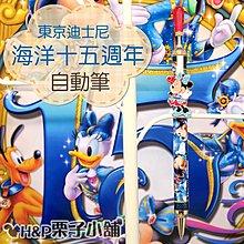 米妮 海洋15週年限定 自動筆 東京迪士尼 DisneySea 生日禮物 現貨 [H&P栗子小舖]
