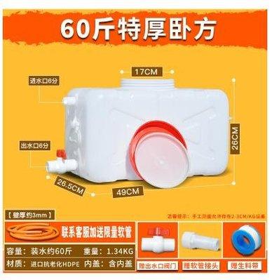 wuli西子的店-水箱加厚食品級大水桶塑膠桶家用帶蓋儲水桶大號臥式長方形蓄水塔- 特厚60斤臥方