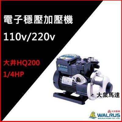 (@大眾馬達~洽詢另有優惠@)~大井HQ200 1/4HP電子穩壓加壓機、(已停產)改版最新款HQ200B