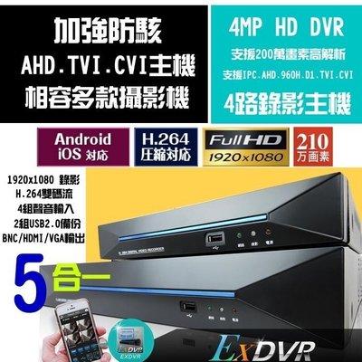8路4音主機 高雄 監視器 5合1  AHD 監控 最新 防駭 AHD/TVI/CVI/960H/IP 錄影機保固一年