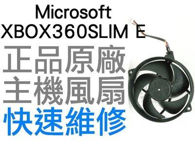 XBOX360 SLIM E 主機專用風扇(全新裸裝.工廠流出品)【台中恐龍電玩】