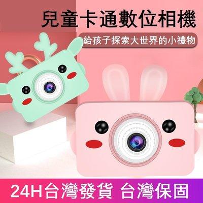 清庫存 全台最低價 兒童相機 迷你相機  mini數位相機 800W畫素大廣角 卡通相機 兒童玩具禮物 攝影機 最新款