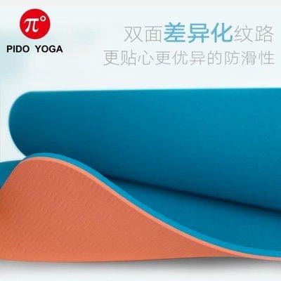 999派度tpe瑜伽墊8mm加寬加厚男女健身墊防滑無味運動墊初學者瑜珈墊   YTL下單後請備註顏色尺寸