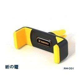 【小樺資訊】REMAX 車載手機支架通用 蘋果6plus手機架出風口導航儀車上通用潮C01