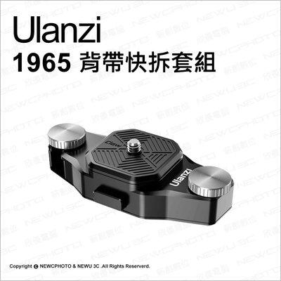 【薪創光華】ulanzi Claw銳爪 1965 背帶快拆套組 背包夾 快取 相機 運動攝影機