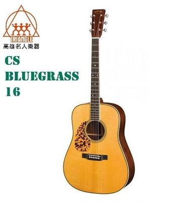 【名人樂器全館免運】2018 全新 限量 Martin CS-Bluegrass-16 民謠吉他 含原廠硬盒