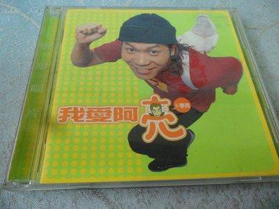 【金玉閣A-6】CD~卜學亮/我愛阿亮