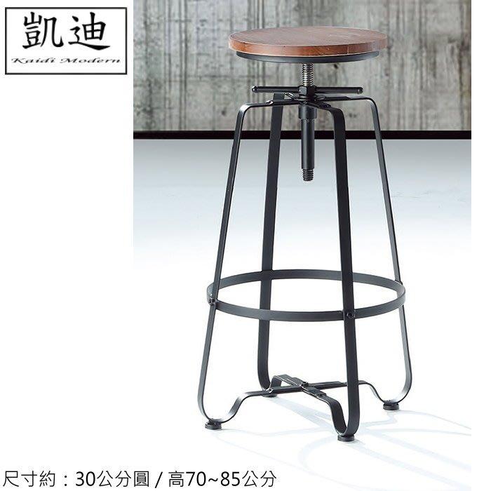 【凱迪家具】M157943工業風升降吧台椅/黑鐵腳/吧檯椅/桃園以北市區滿五千元免運費/可刷卡
