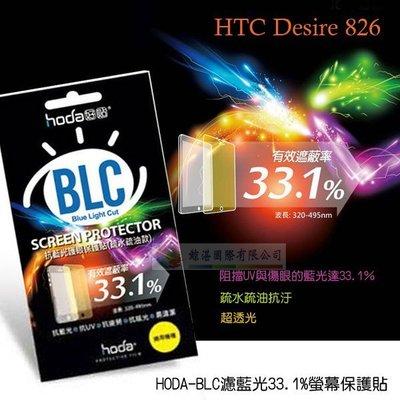 w鯨湛國際~HODA-BLC HTC Desire 826 濾藍光33.1保護膜/ 螢幕貼/ 保護貼/ 螢幕膜/ 抗刮 新北市