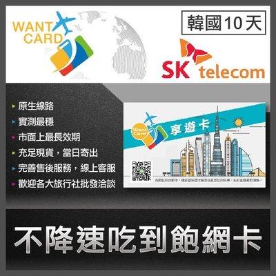 韓國上網卡【10天4G不降速吃到飽】免設定免開卡 SIM卡 網路卡 漫遊卡 首爾 東大門 送取卡針【MLDKR13】