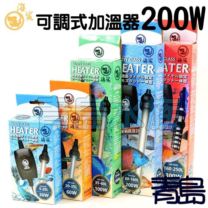 V。。。青島水族。。。SG-200W台灣SEAxSHARK海鯊---可調式防爆型加溫器 旋鈕顯示控溫 雙迴路==200W