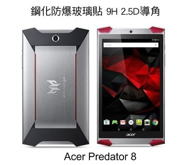 *PHONE寶*Acer Predator 8 H+ 防爆鋼化玻璃保護貼9H 2.5D弧邊導角
