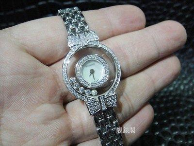 【靚錶閣】頂級快樂鑽蝶結款‧非CHOPARD 蕭邦