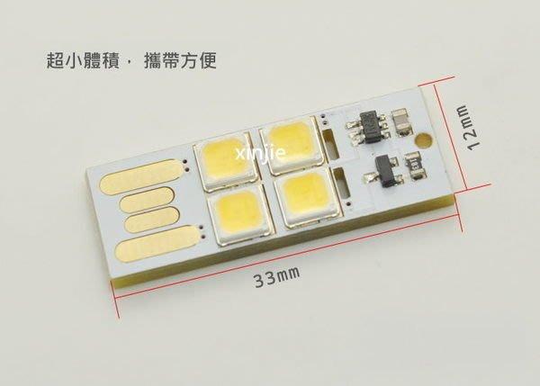 《宇捷》【B38】USB LED燈 帶觸摸開關 電腦燈 筆記本燈 小夜燈 檯燈 (黃光)