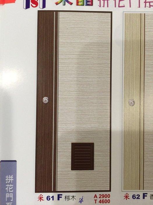 [美宅網] 房間門 浴室門   采61F梣木采晶拼花門係列