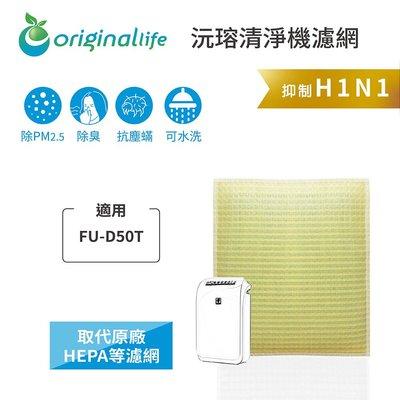 適用SHARP:FU-D50T 超淨化空氣清淨機濾網 【Original Life】