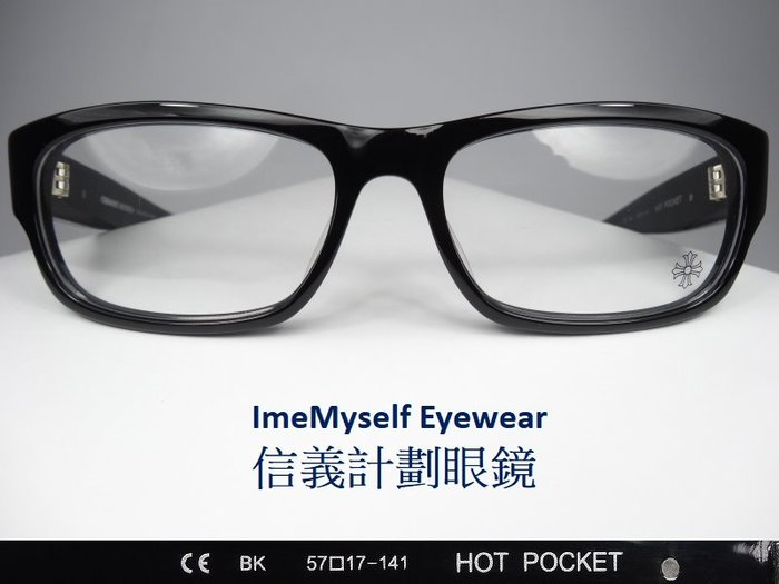 Chrome Hearts HOT POCKET 克羅心 公司貨 日本製 方框 可配 近視 老花 眼鏡 近视 變色鏡片