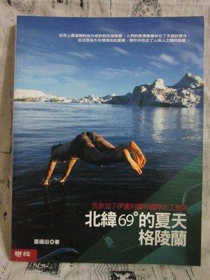 *謝啦二手書* 北緯69°的夏天.格陵蘭 蕭福田 聯經