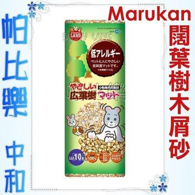◇◇帕比樂◇◇日本MARUKAN 低過敏闊葉樹木屑砂10L【MR-915】小動物適用