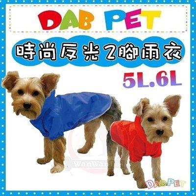 汪旺來【歡迎自取】DAB半身2腳防風雨衣(5L、6L號)反光防水拉鍊式狗雨衣 MIT製造,適合短腿狗 新北市