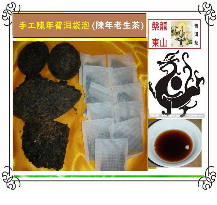 槃龍東山普洱茶特賣***手工陳年普洱袋泡茶(陳期30-40年老生茶)