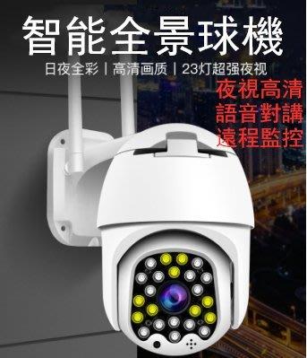 智能監控器 360全景球機 智能APP監控手機遠程wifi無線攝像頭監控器 室外高清套裝夜視家用監視器 戶外超防水監視器