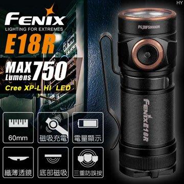 【錸特光電】FENIX E18R 750流明 便攜性 內附原廠電池 尾部磁鐵 磁吸充電 電量顯示 EDC手電筒 禮物