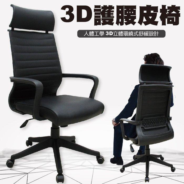 年中大促銷 僅此一檔【椅統天下】高背氣質主管椅  /皮椅/辦公椅 (838-L)
