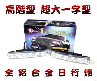 光展 超級亮15W日行燈 全鋁合金-日行燈  全鋁日型燈 15W超級亮度 晝行燈 DRL LED日行燈 汽車 保桿燈