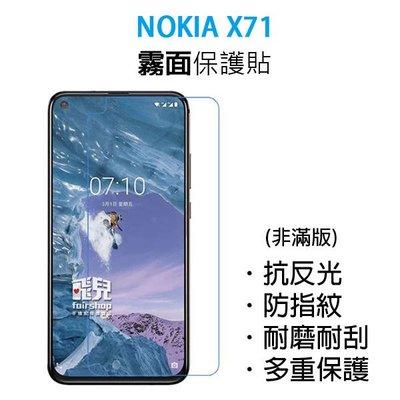 【飛兒】衝評價!NOKIA X71/8.1 Plus 霧面保護貼 防指紋 霧面 耐磨 耐刮 保護膜 198