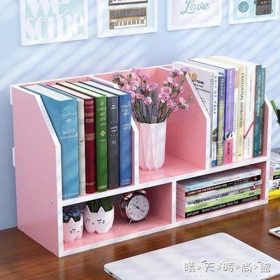 桌面書架簡易書桌置物架創意辦公桌上書櫃收納學生用簡約現代WD 天涯購物