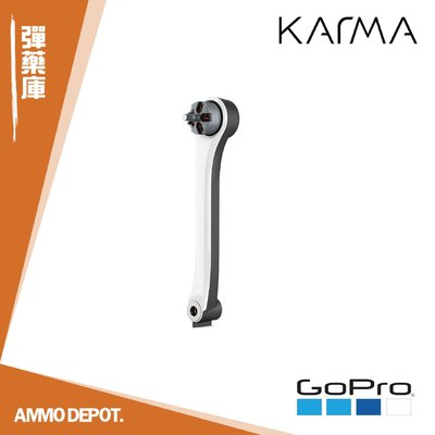 【AMMO DEPOT.】 GoPro Karma 空拍機 無人機 航拍 機臂 替換支架 (右前) RQFRA-001